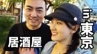★Vlog★如何在日本居酒点餐? 深夜食堂之东京夜市篇 #G17★酷爱娱乐解说