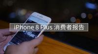 iPhone 8 Plus消费者报告