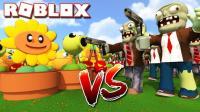 【Roblox植物大战僵尸】花园战争模拟器! 乐高扮演豌豆射手智障僵尸! 小格解说