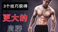 【中文字幕】【Thenx】3个技巧获得更大的肩膀(文身哥克里斯)