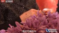 看好了, 西班牙藏红花制作过程是这样的