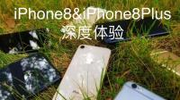 一个时代的完美落幕【iPhone8&iPhone8Plus深度体验测评】By华生