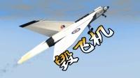 [小煜]BeamNG 毁飞机 车损游戏 毁车 车祸模拟器 BeamNG 最新模式 搞笑 小煜解说