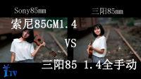 [iTV-原创] Sony索尼85GM F1.4 实战对比三阳85F1.4 全手动 A7R2人像镜头性价比测评
