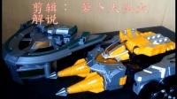 萝卜吐槽番外-模玩分享巨神战击队2机器人 星球战击王