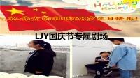 LJY【国庆节】剧场(节假日专属创作)-祖国妈妈68岁生日快乐!