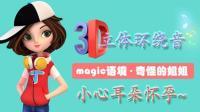 【magic语境】奇怪的姐姐(特别篇)- 3D立体环绕音, 小心耳朵会怀孕