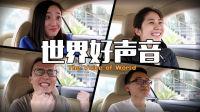 【咻咻车】爱极客不同人听声浪的反应竟然大相径庭!中秋特辑