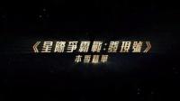 「星际迷航: 发现号」第二季官方中文预览
