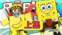 【Roblox海绵宝宝历险记】蟹老板被冰冻! 海绵宝宝派大星开启历险之旅! 小格解说(上)