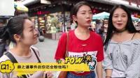 街访路人薛之谦和李雨桐事件后的看法, 你还会粉薛之谦吗?
