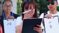 中国人还会写字吗? 街头测试书写能力 结果发人深省 38