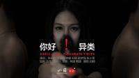 《你好!异类》第三集 丽娜杨飞墙裂同居 欢喜冤家探案搭档