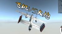 [小煜]BeamNG 这飞机大炮都打不坏 车损游戏 毁车 车祸模拟器 BeamNG 最新模式 搞笑