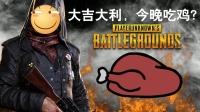夕阳红玩家-绝地求生吃鸡实况2期[成功吃鸡?]