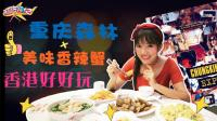 美女台风天暴走香港, 美食网红店吃不停!
