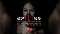 《你好! 异类》第一集 智能AI杨东被捕, 探员丽娜偶遇杨飞