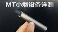 20170818:MT小烟设备详测  这才是戒烟替烟类产品!