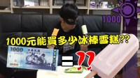 【舞秋风】1000元能买多少冰棒/雪糕  一千元系列