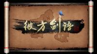 【方块学园】东方幻想之卷——彼方剑语 新作预告片★我的世界★