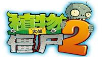 【笨熊】植物大战僵尸2 第2期: 太阳神僵尸专偷阳光