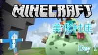 螃蟹复活带你玩工业生存Day1美化村庄!