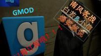 【南风客战】(小信视角)《GMOD恐怖地图》在恐怖地图中怂才是真理!!!!