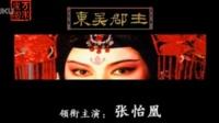 潮剧: 东吴郡主(全剧)- 潮剧院一团