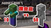 我的世界 兽斗竞技场 - 10 只僵尸 vs 50 只骷弓 谁会赢