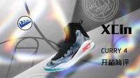 XCin | 第一时间!库里四代Curry 4开箱简评