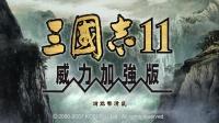 【灯影夜】三国志11娱乐实况解说 2
