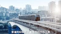 除了山城重庆, 轻轨还非常适合这个全球最堵的城市