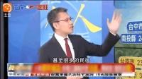 台湾媒体: 十一黄金周陆客不来, 大量酒店关门, 台湾自作自受!
