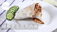 破解老北京鸡肉卷, 揭秘中国风酱汁