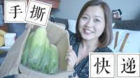 【唐爆爆】日常手撕快递4 / 掰苞米的婶子(