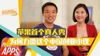 苹果首档真人秀, 为什么力邀这个中国创业小伙