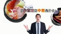 中国菜已经红遍全球, 那么中国菜在老外眼中是处于什么样的地位呢?