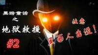 【蓝月解说】【黑暗童话风】地狱救援 Pinstripe 攻略向全剧情视频 #2【不入虎穴 焉得虎子 胶片3入手】