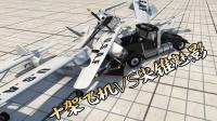 [小煜]BeamNG 十架飞机VS尖锥魅影 车损游戏 毁车 车祸模拟器 BeamNG 最新模式 搞笑