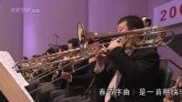 中国爱乐乐团现场演奏《春节序曲》, 过年好