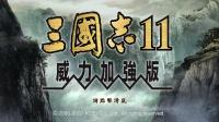 【灯影夜】三国志11娱乐实况解说 3 平原落雷无双