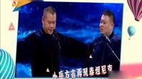 岳云鹏 河南方言版泰坦尼克号相声《非一般的爱情》