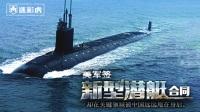 第51期 中国核潜艇连传三大喜讯