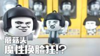 29 魔性换脸狂?!蚊子动漫+CCS 蘑菇头 魔性换脸玩具