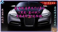 客户定制·卡拉OK版·车载专用超重低音中文DJ单曲《黑龙-盗心贼》·by: DJ-笑书苍生
