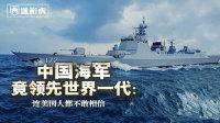 第50期 中国海军涂装技术领先世界一代