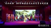 """《九溪汉剧团》""""沅水欢歌""""桃源县文化体育月活动汇演"""