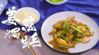 遇见味知——姜葱焗蚝, 来一场不可错过的蚝门盛宴
