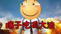 【逍遥小枫】这是一个男人看完会流泪的吃鸡故事 | 绝地求生大逃杀(PUBG)