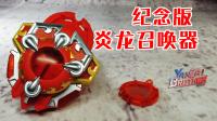 【玩家角度】铠甲勇士铠传 纪念版 炎龙召唤器 炎龙侠
